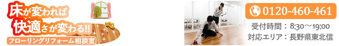 長野市のフローリング工事専門店・1DAY上張り・張替え・リペア補修・床研磨・フロアコーティング